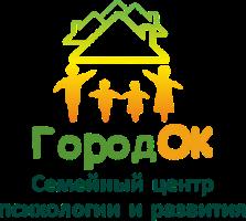 Семейный центр психологии ГородОК